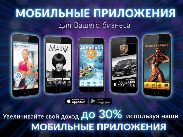 Cоздание мобильных приложений. Android, IOS, HTML5.