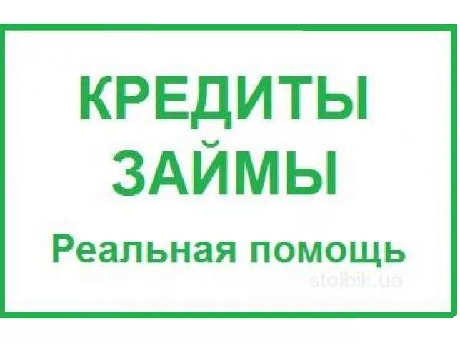 Займ, кредит, деньги в долг даже в самой сложной ситуации. Все регионы РФ