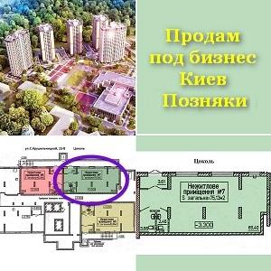 Киев Позняки 2017 Продам нежилое помещение 75 кв м
