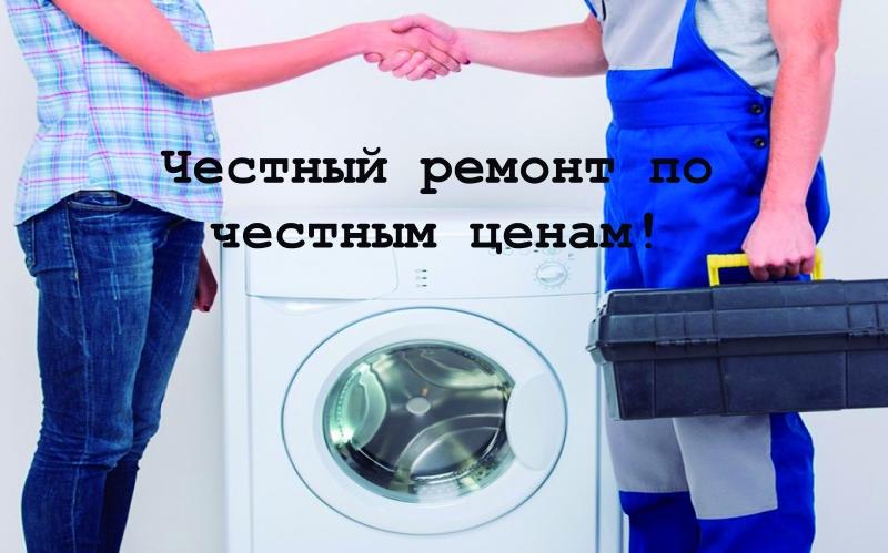 Честный ремонт стиральных машин