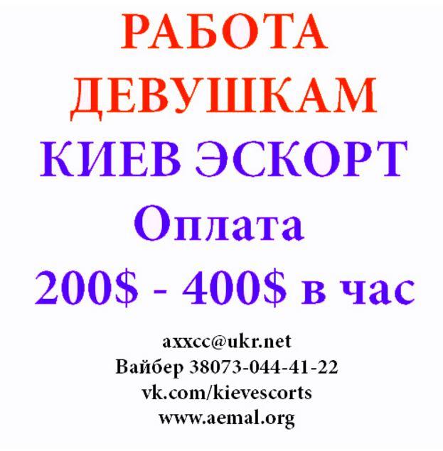 Работа Эскорт Киев. Платим больше всех.