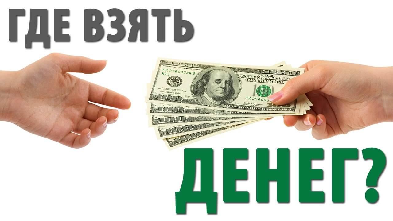 Специальное предложение по кредитованию. Помогаем с любой кредитной историей, бе