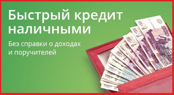 Денежные средства наличными без страховок и предоплаты, по паспорту