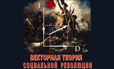 Издание книги о революции