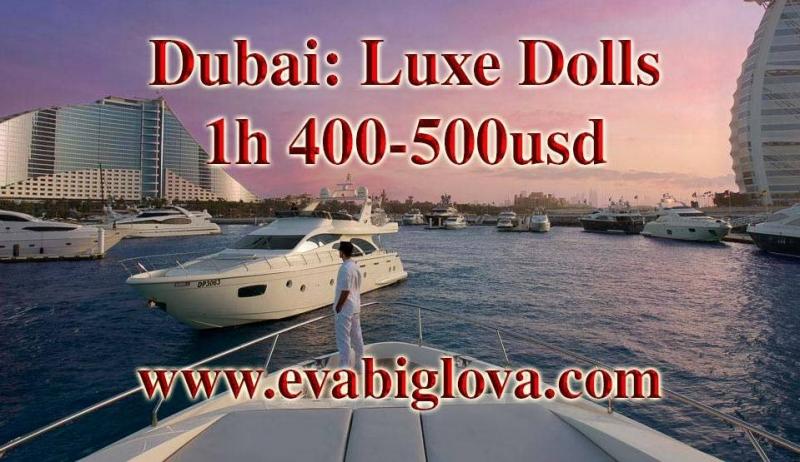ОАЭ Дубай. Не поток, самые высокие цены