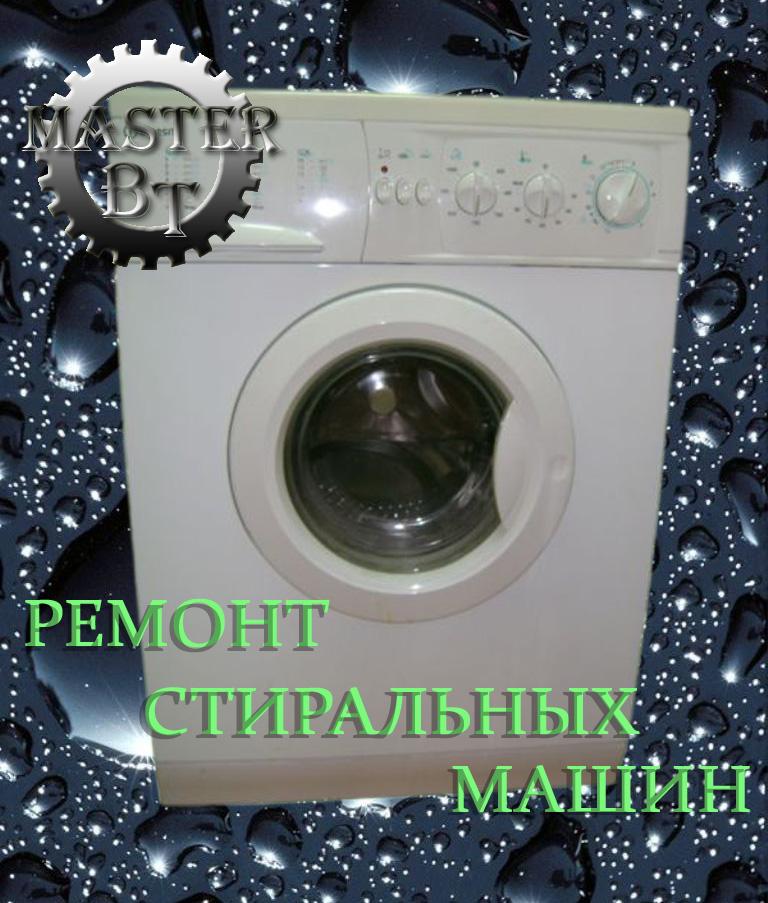 Частный мастер, ремонт стиральных машин на дому в Челябинске
