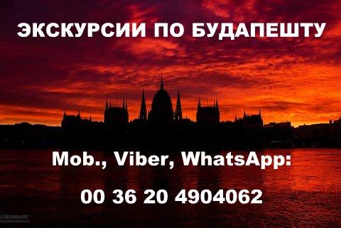 Гид в Будапеште-Экскурсии в Будапештес с русскоязычным гидом в Будапеште
