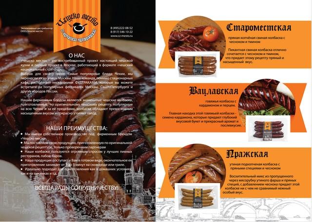 Колбаски для гриля Оптом. От производителя По Московской области.