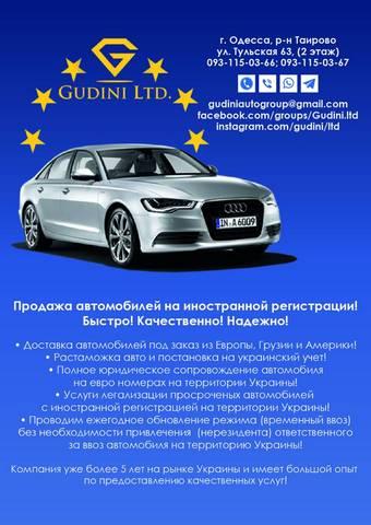 Перезаезд,огромный спектр услуг для вашего авто на ЕС номерах. Пригон авто