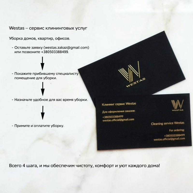 Westas Клининг Сервис