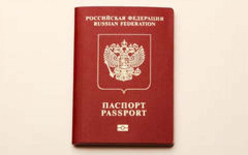 Оформление загранпаспорта не выходя из дома