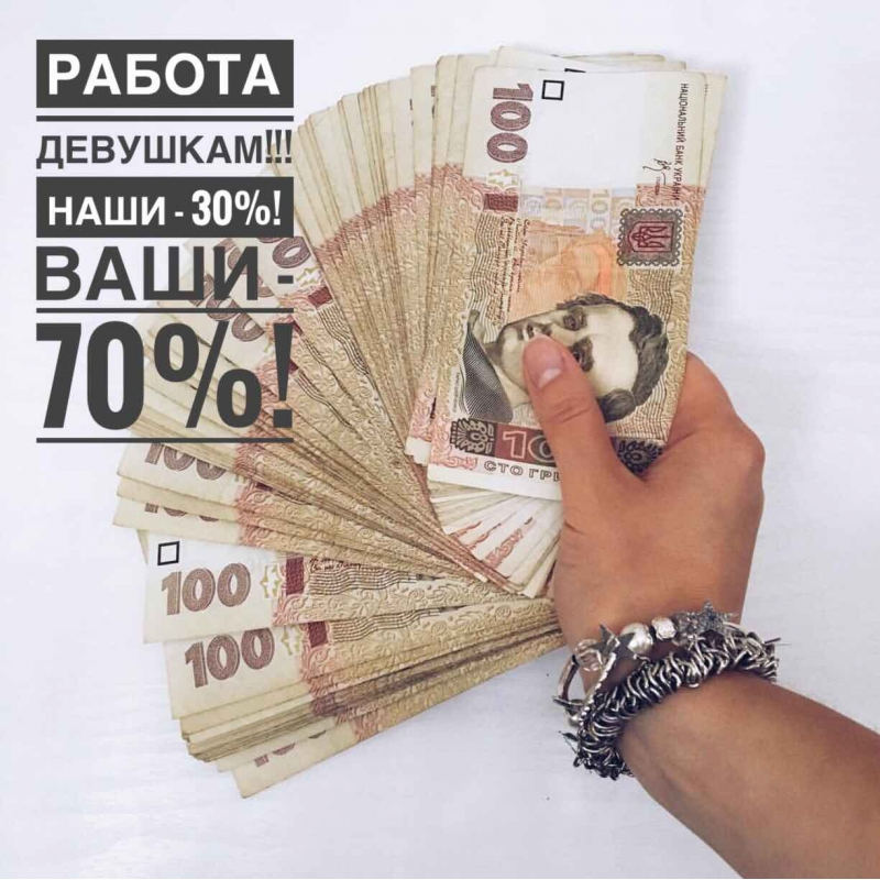 Приглашаем на работу в Киеве, девушек всех типажей и со всей Украины.