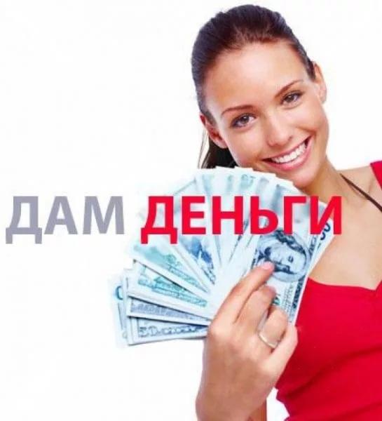 Помощь в кредите с просрочками и негативной кредитной историей