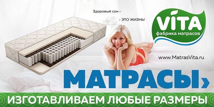 Матрасы фабрики VITA без посредников