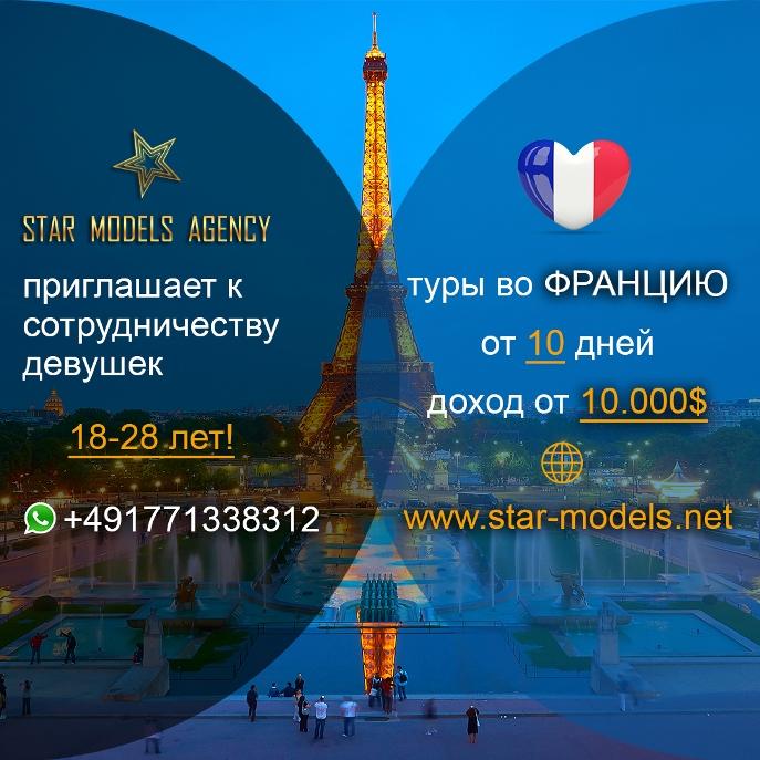 Работа для девушек за границей - Работа эскорт во Франции