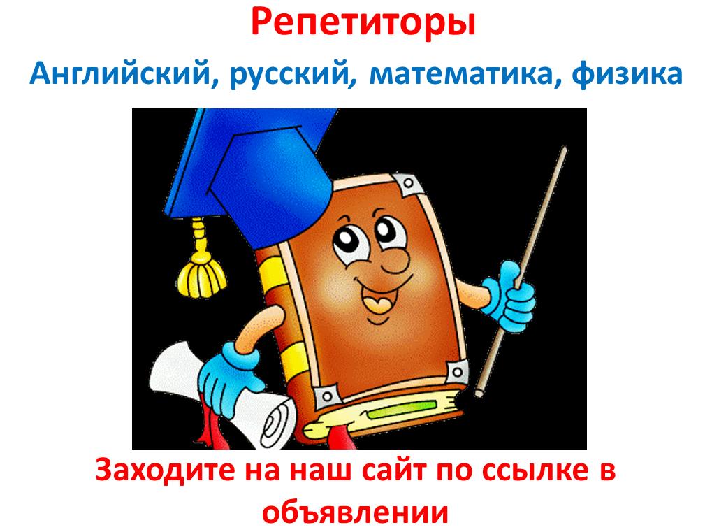 Поможем в учебе