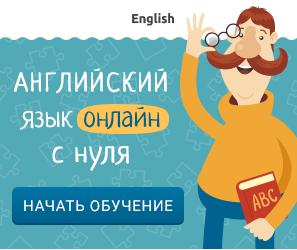 Английский язык. Быстрое и качественное изучение