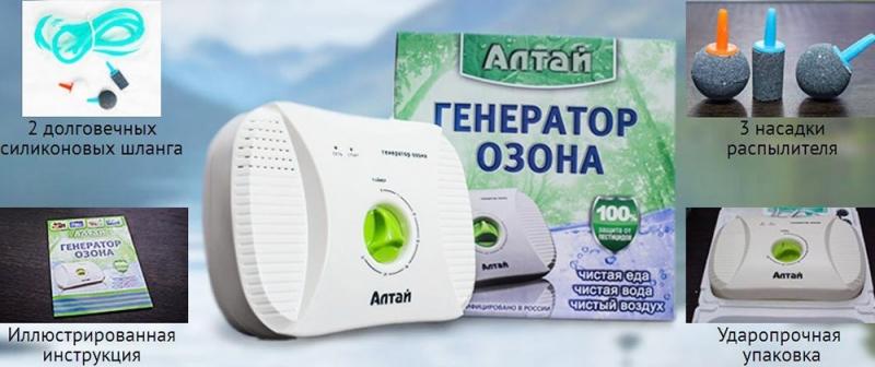 Озонатор-ионизатор Алтай оптом и в розницу.