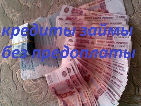 Займы по всей России без предоплаты