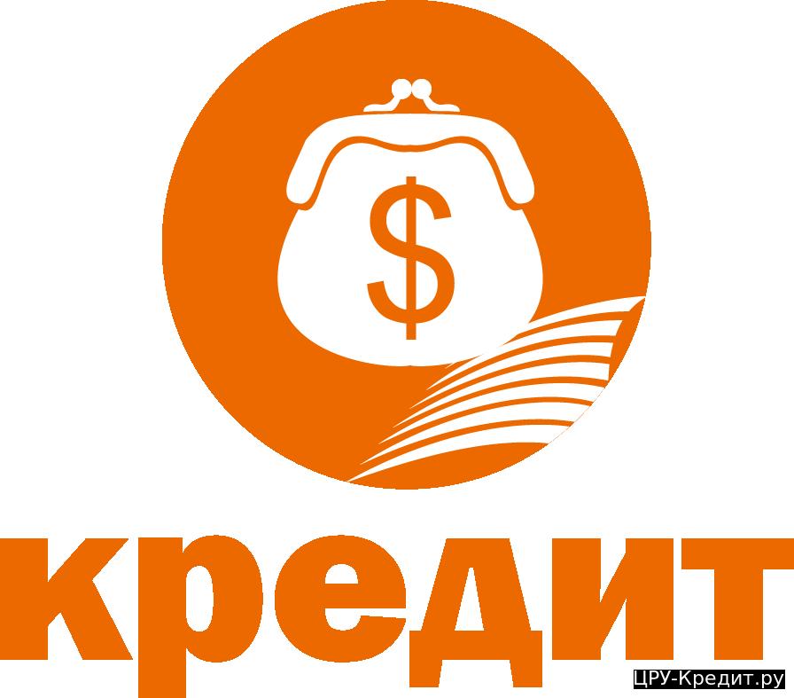 Не дают кредит Каждый гражданин России получит в пределах 2-х млн. рублей при о