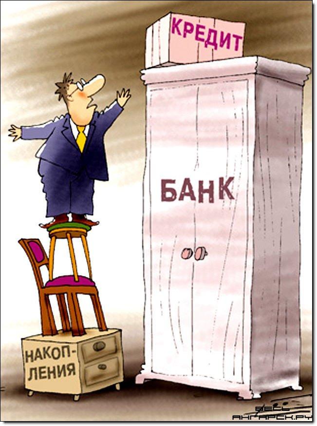 Выдаем кредиты гражданам РФ с плохой историей и пропущенными платежами