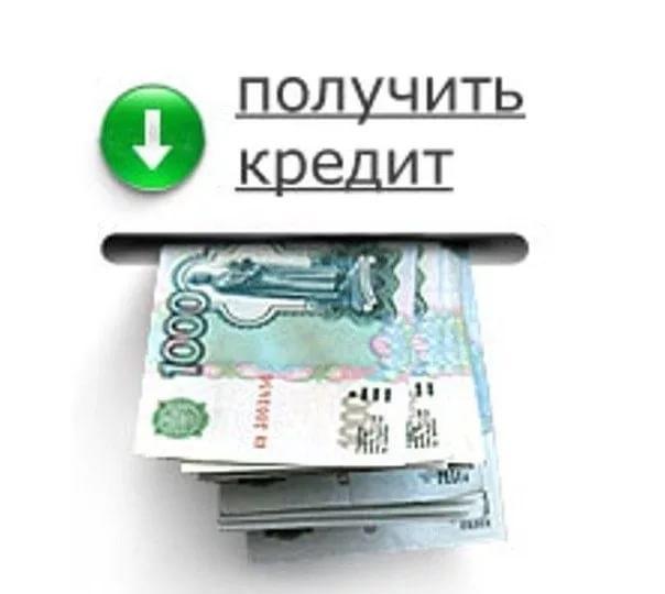 Поможем получить кредит в любой ситуации - отрицательная КИ, просрочки, черный с