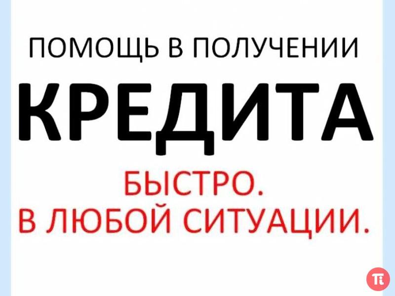 Деньги без залога и предоплаты, для граждан РФ