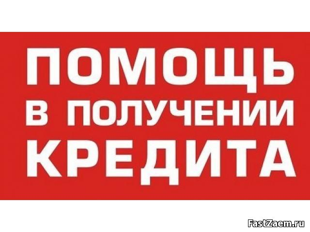 Деньги без предоплаты, до 2 000 000 рублей.