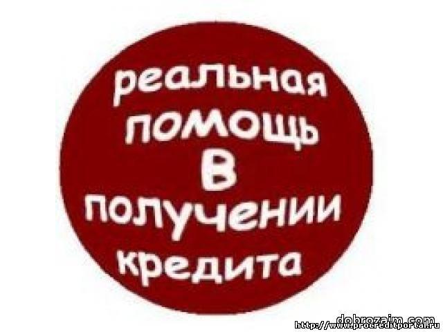 Выдадим до 2 000 000 рублей. Без предоплаты
