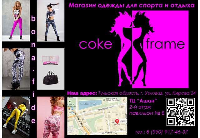 Магазин для спорта и фитнеса Coke Frame