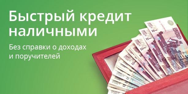 Верный шанс взять необходимую сумму в кредит без затрат.