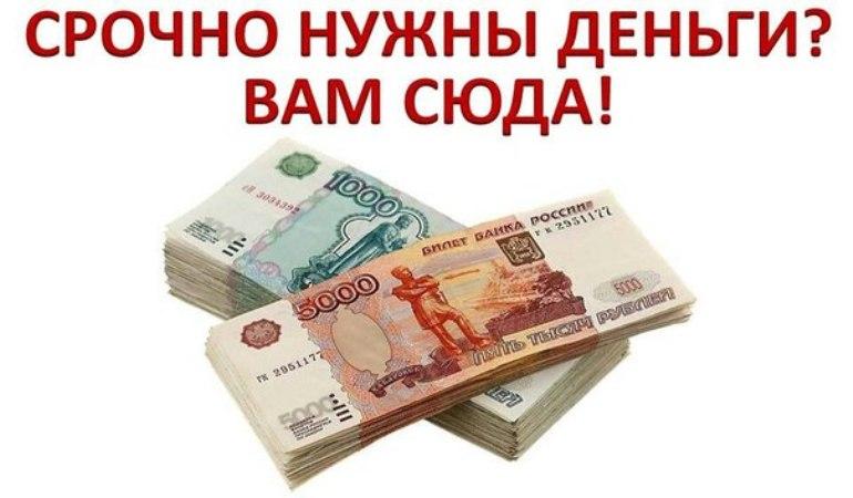 Экспресс кредит в Москве