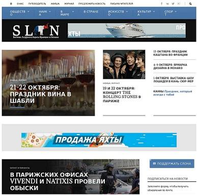 Новости Франции и Монако на портале Slon.fr