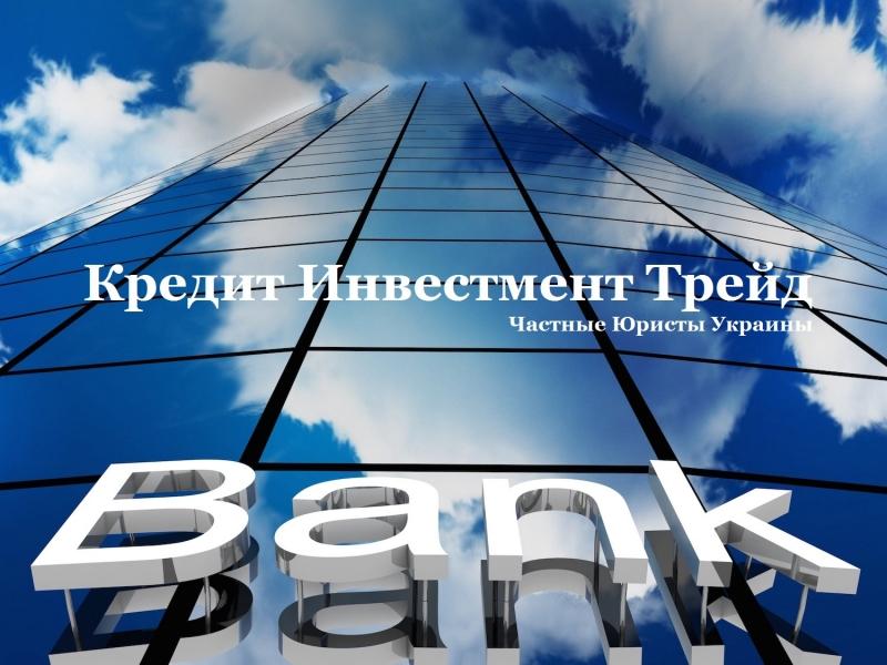 Кредиты на развитие и покупку бизнеса и бизнес проекты..