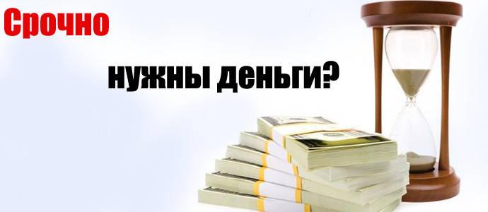 Эффективная помощь в получении кредита, без предоплаты.