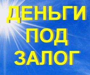 Выгодные займы под залог недвижимости в Ростове на