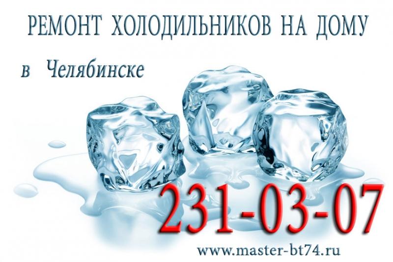 Ремонт холодильников без выходных, Челябинск на дому