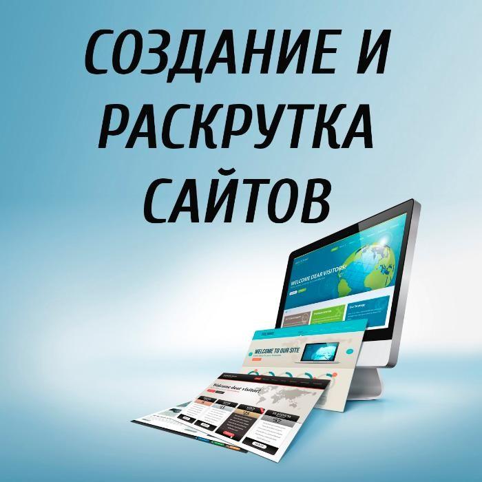 Изготовление сайтов и их продвижение – взгляд в будущее