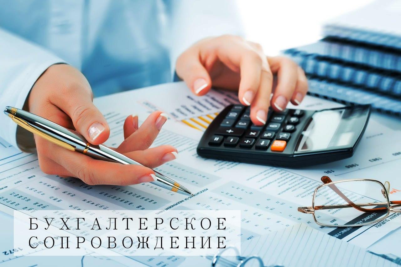 Профессиональное бухгалтерское сопровождение