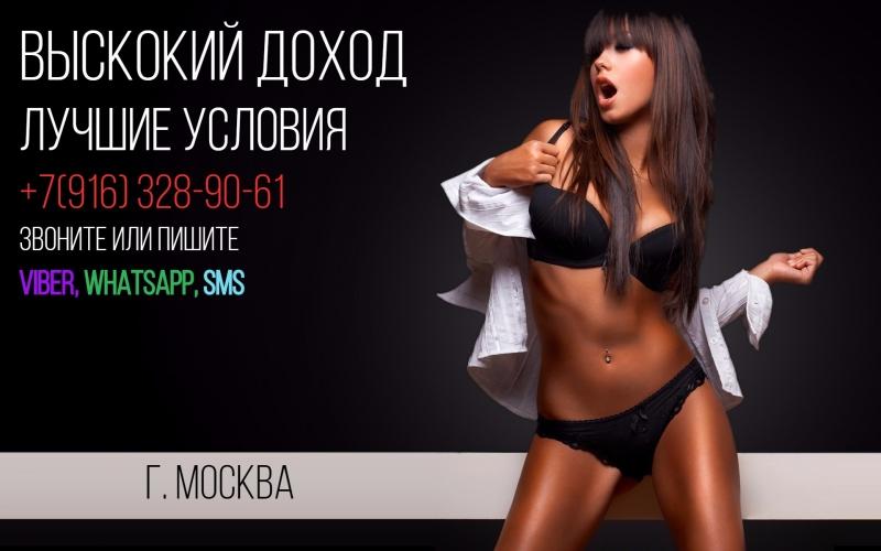 Высокооплачеваемая работа для девушек в Москве