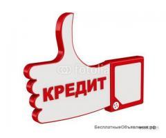 Поможем получить кредит до 2000000 рублей