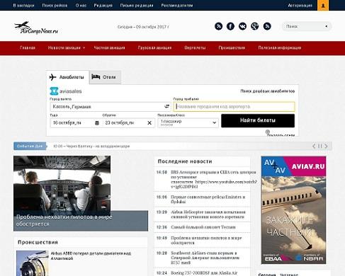 Новости авиации на портале AirCargoNews.ru