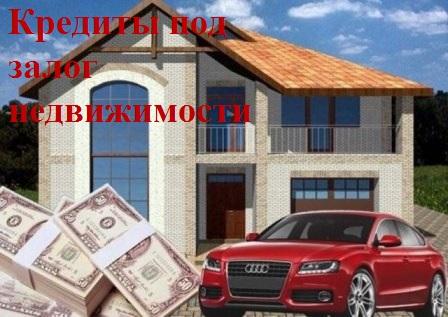 Кредиты в регионах под залог недвижимости.