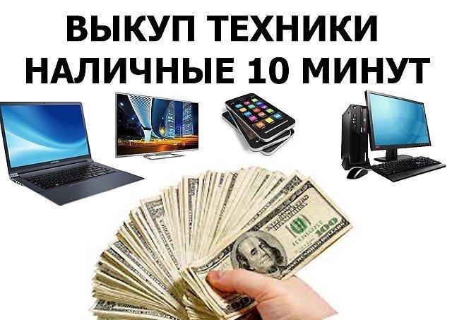 Скупка ноутбуков,компьютеров.Выезд Москва-область.
