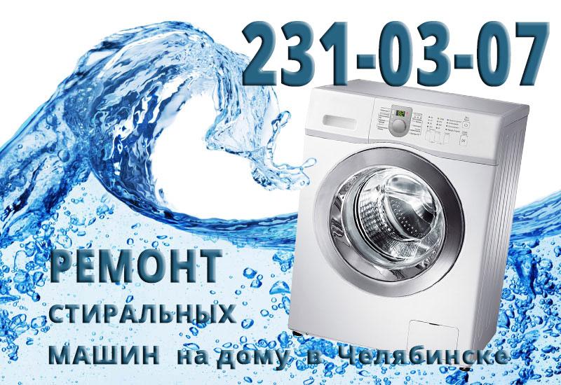 Ремонт стиральных машин на дому в Челябинске