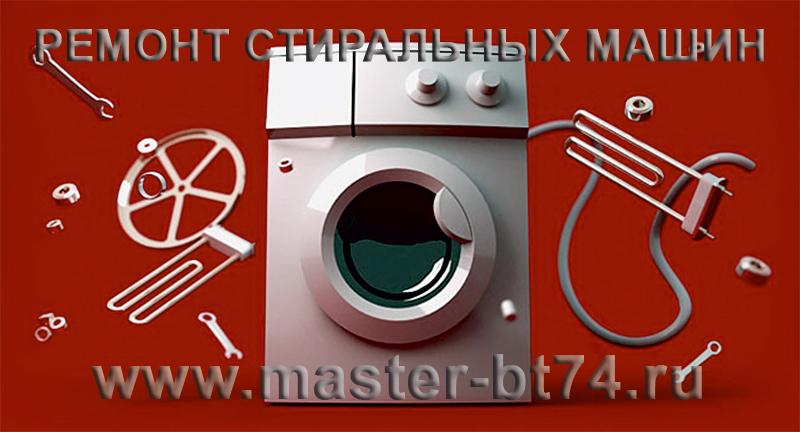 Ремонт стиральных машин на дому Челябинск  Indesit Ariston Bosh Siemens Candy