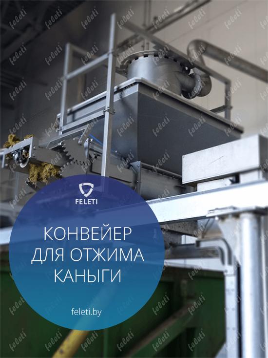 Конвейер для отжима влаги из каныги от производителя