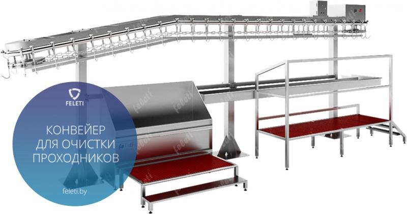 Промывочно-очистительный конвейер для проходников КРС Feleti от производителя