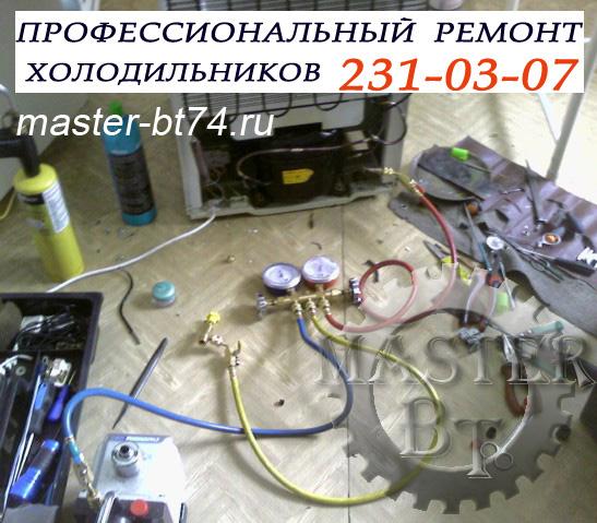 Ремонт холодильников в Челябинске без выходных, на дому
