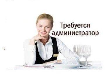 Администратор по управлению персоналом.